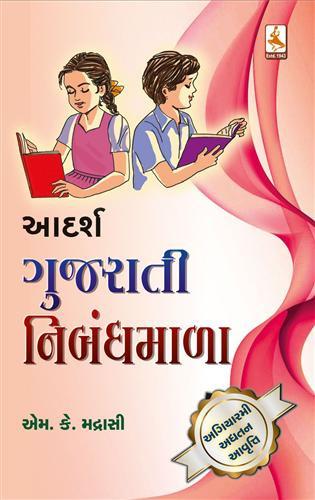 Aadarsh Gujarati Nibandhmala Gujarati Book Written By M K Madrasi