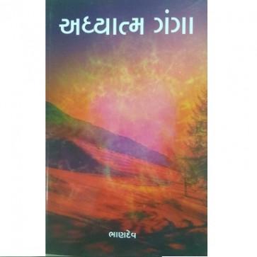 Adhyatm Ganga Gujarati Book