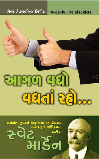Aagal Vadho  Vadhta Raho Gujarati Book Written By Swett Marden