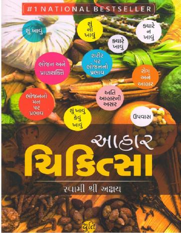 Aahar Chikitsha Gujarati Book by Swami Shree Akshay