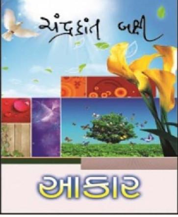 Aakar Gujarati Book by Chandrakant Baxi