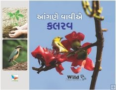 Aangne Vaviye Kalrav Gujarati Book Written By Care For Nature