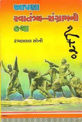 Aapana Svatantrya-Sangramni Katha Gujarati Book by Ramanlal Soni