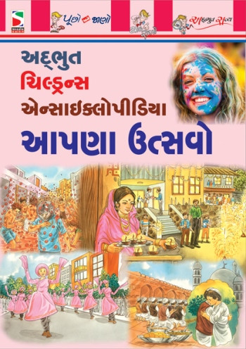 Aapana Utsavo Gujarati Book Written By Payal & Aanal Madrasi