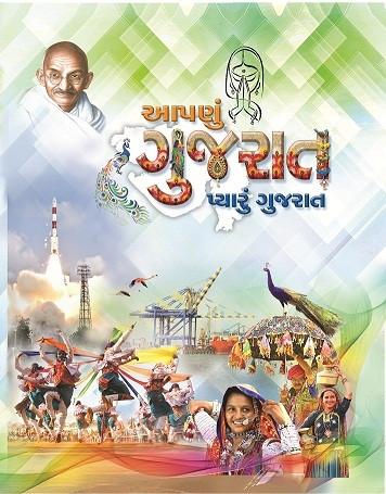 Aapnu Gujarat, Pyaru Gujarat Vol. 1 and Vol. 2 Gujarati Book by Jagruti Ramanuj And V. Ramanuj