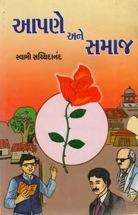 Aapne Ane Samaj Gujarati Book by Swami Sachidanandji