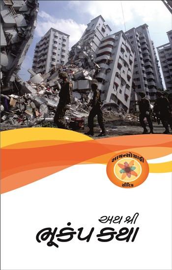 Aath Shri Bhukamp Katha Gujarati Book Written By Kintu gadhvi