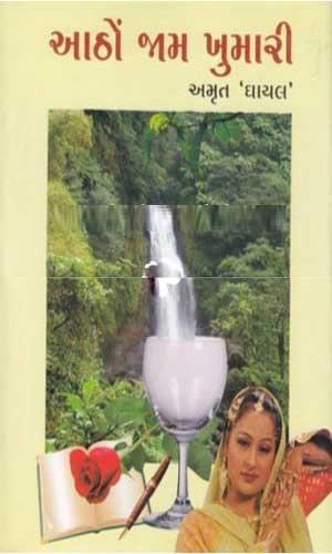 Aatho Jam Khumari Ghazal Sangrah by Amrut Ghayal (book)