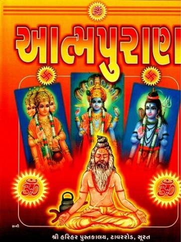 Aatmapuran Gujarati Book Written By Harendra Shukla