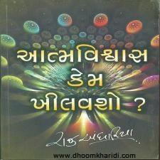 Aatmavishvas Kem Khilavasho Gujarati Book Written By Raju Andhariya
