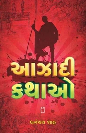 Aazadi Kathao (book)