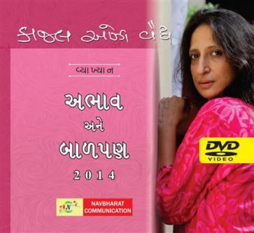 Abhav Ane Balpan - Kaajal Oza DVD Video Gujarati Book