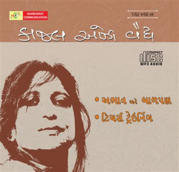 Abhav Ane Balpan - Teachers Training - Kaajal Oza MP3 Gujarati Book