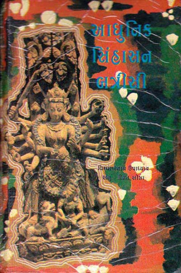 Aadhunik Sinhasan Batrisi Gujarati Book Written By Digant Oza