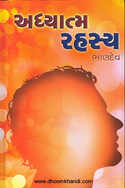 Adhyatma Rahasya Gujarati Book Written By Bhandev