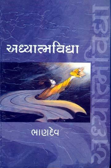 Adhyatmavidya Gujarati Book Written By Bhandev