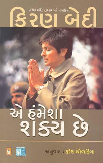 Ae Hamesha Shakya Chhe Gujarati Book Written By Kiran Bedi