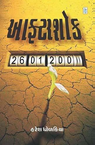 Aftershock Gujarati Book by Haresh Dholakiya