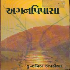 Agan pipasa - Aganpipasa Gujarati Book by Kundanika Kapadia