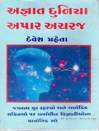 Agnay Duniyani Apar Acharaj (book)