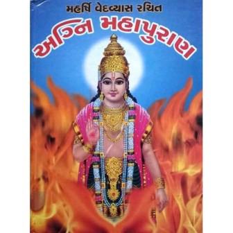 Agni Mahapuran Gujarati Book Written By Harendra Shukla