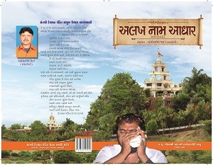 ALAKH NAAM AADHAR BHAJNAVALI Gujarati Book by Vasant Bhagat