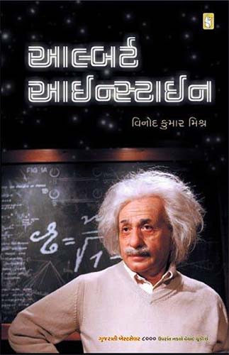 Albert Einstein Gujarati Book by Vinod Kumar Mishra