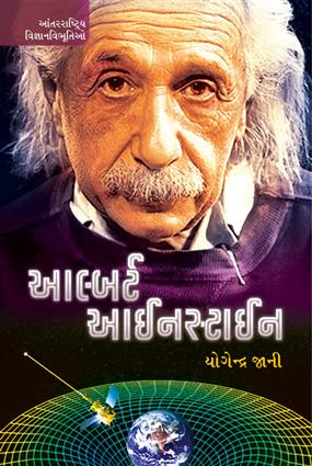ALBERT EINSTINE Gujarati Book by YOGENDRA JANI