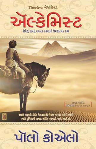 Gujarati Motivational Books Pdf