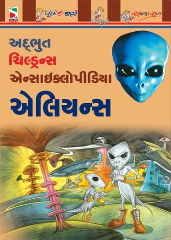 Aleyance Gujarati Book Written By Payal & Aanal Madrasi