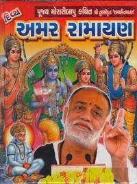 Amar Ramayan (Pujya Moraribapu Kathit Shri Tulsikrut Ramcharitmanas)  અમર રામાયણ - મોરારીબાપુ કથિત શ્રી તુલસીદાસ રામચરિતમાનસ