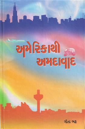 Americathi Amdavad Gujarati Book by Geeta Bhatt