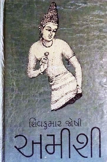 Amishi Gujarati Book Written By Shivkumar Joshi