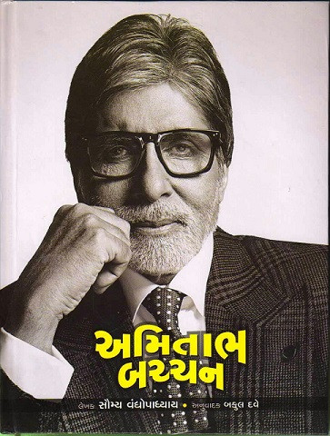 Amitabh Bachchan - Biography book Gujarati Edition by Saumya Bandyopadhyay