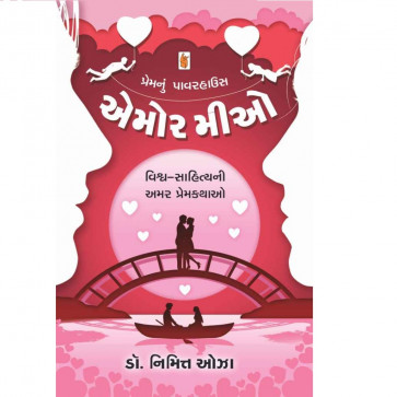 Amor Mio Gujarati Book By Dr Nimit Oza Buy Online