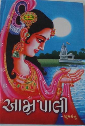 Amrapali Gujarati Book by Dhumketu