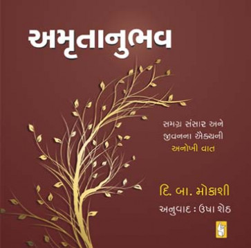 Amrutanubhav Gujarati Book Written By Usha Sheth