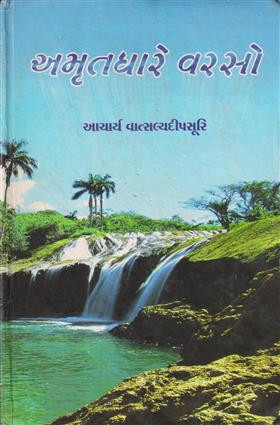Amrutdhare Varso Gujarati Book by Aacharyashri Vatsalyadeepsooriji