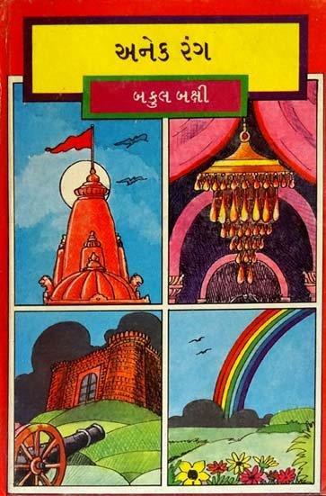 Anek Rang Gujarati Book Written By Bakul Bakshi