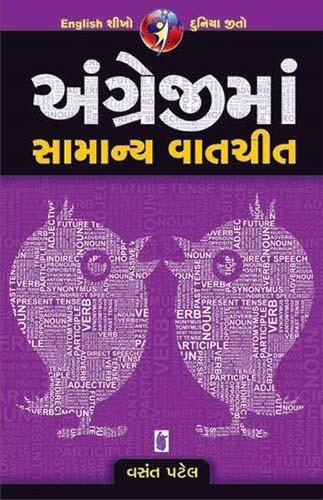 Angreji Ma Samanya Vat Chit Gujarati Book by Vasant Patel