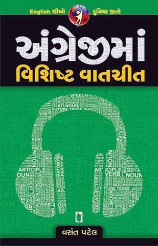 Angreji Ma Vishisht Vat Chit Gujarati Book by Vasant Patel