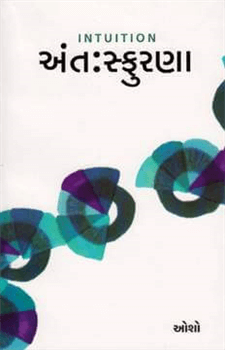 AntahSphurana - Intuition  Gujarati Book Written By Osho