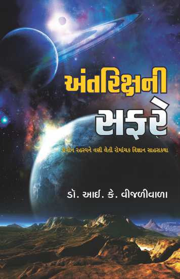 I K Vijaliwala Books Ebook Download