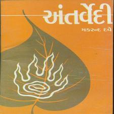 Antarvedi Gujarati Book by Makarand Dave