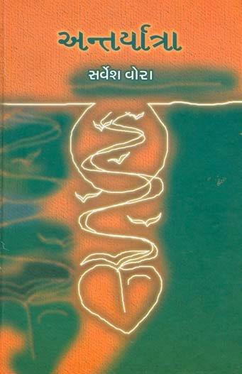 Antaryatra Gujarati Book Written By Sarvesh P Vora
