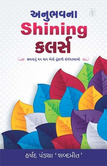 Anubhav Na Shaining Colors Gujarati Book Written By Harshad Pandya