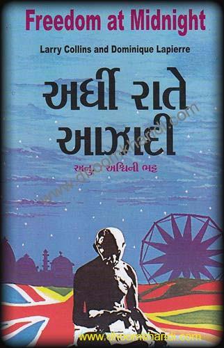 Aradhi Rate Aazadi - Ardhi Ratre Azadi Gujarati Book by Ashwini Bhatt