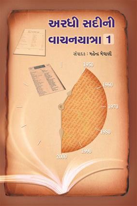 Aradhi Sadi ni Vanchan Yatra Gujarati Book by Mahendra Meghani