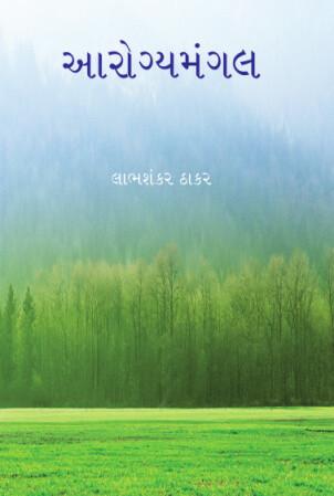 Aarogyamangal Gujarati Book Written By Labhshankar Thakar