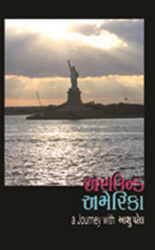 Around America Gujarati Book by Aashu Patel